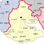 茨城県南地域