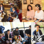 起業茶屋トップ画像