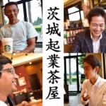 茨城起業茶屋