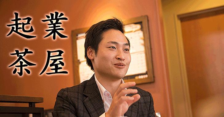 阿見町出身の起業家、筧田 聡が主催する起業茶屋