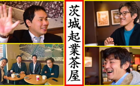 茨城起業茶屋in土浦