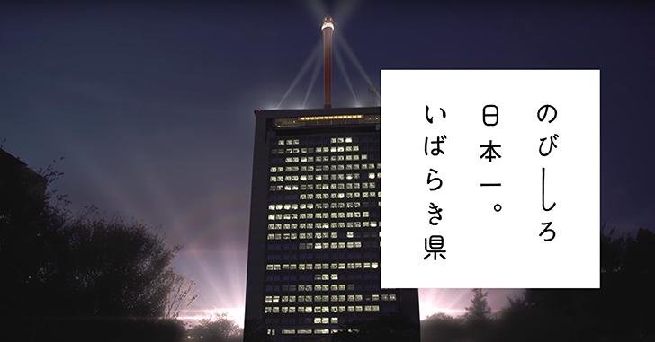 のびしろ日本一