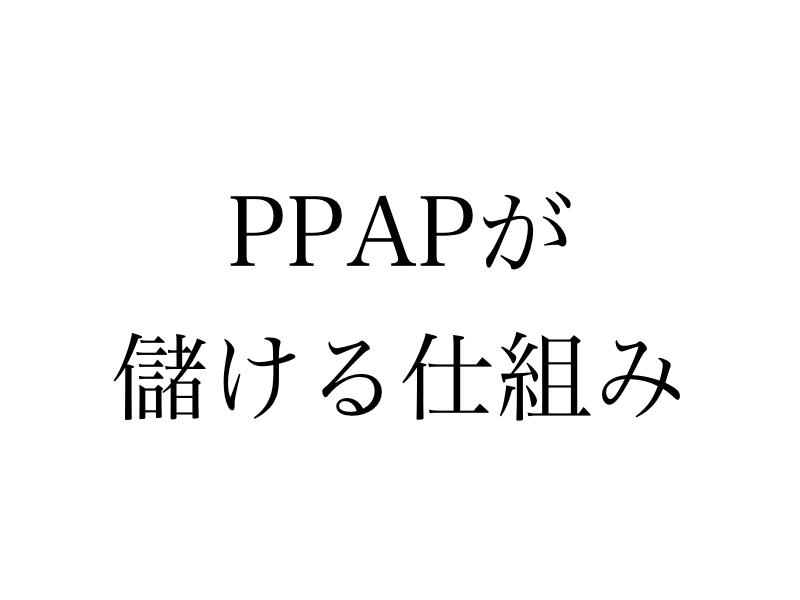 PPAPが儲かる仕組み