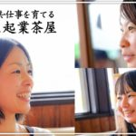 起業 茶屋 女性