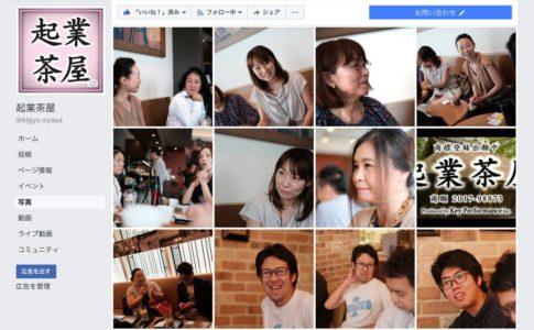 facebook 集客 起業