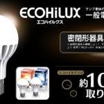 アイリスオーヤマのECOHiLUX(LED電球)