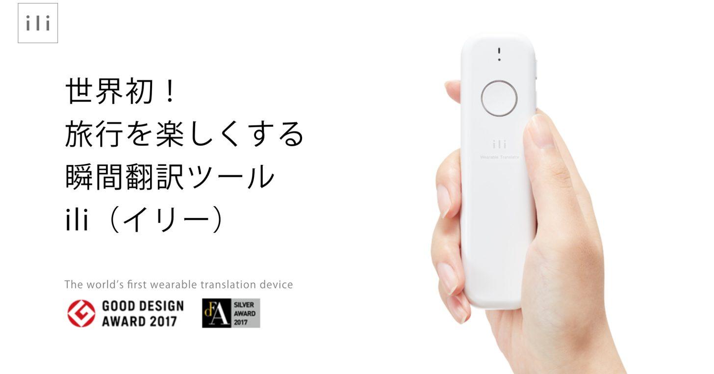 オフライン瞬間翻訳ツール ili