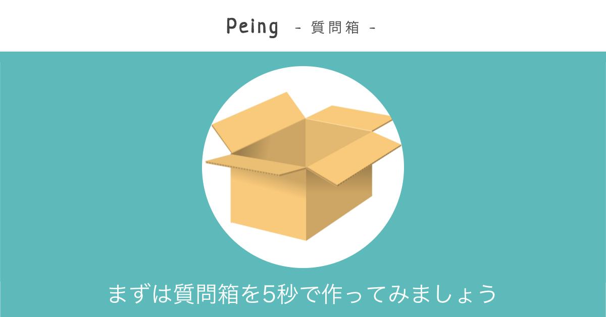 Peing -質問箱- ロゴ