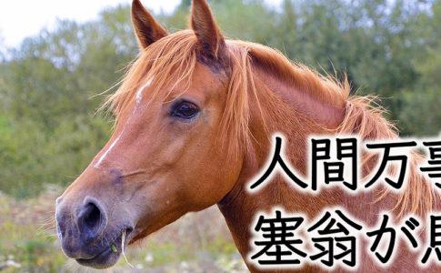 人間万事塞翁が馬の意味