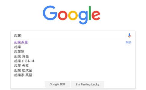 google検索 起業