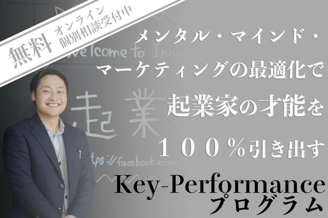 株式会社Key-Performance バナー画像