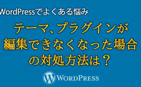 WordPress 編集できない