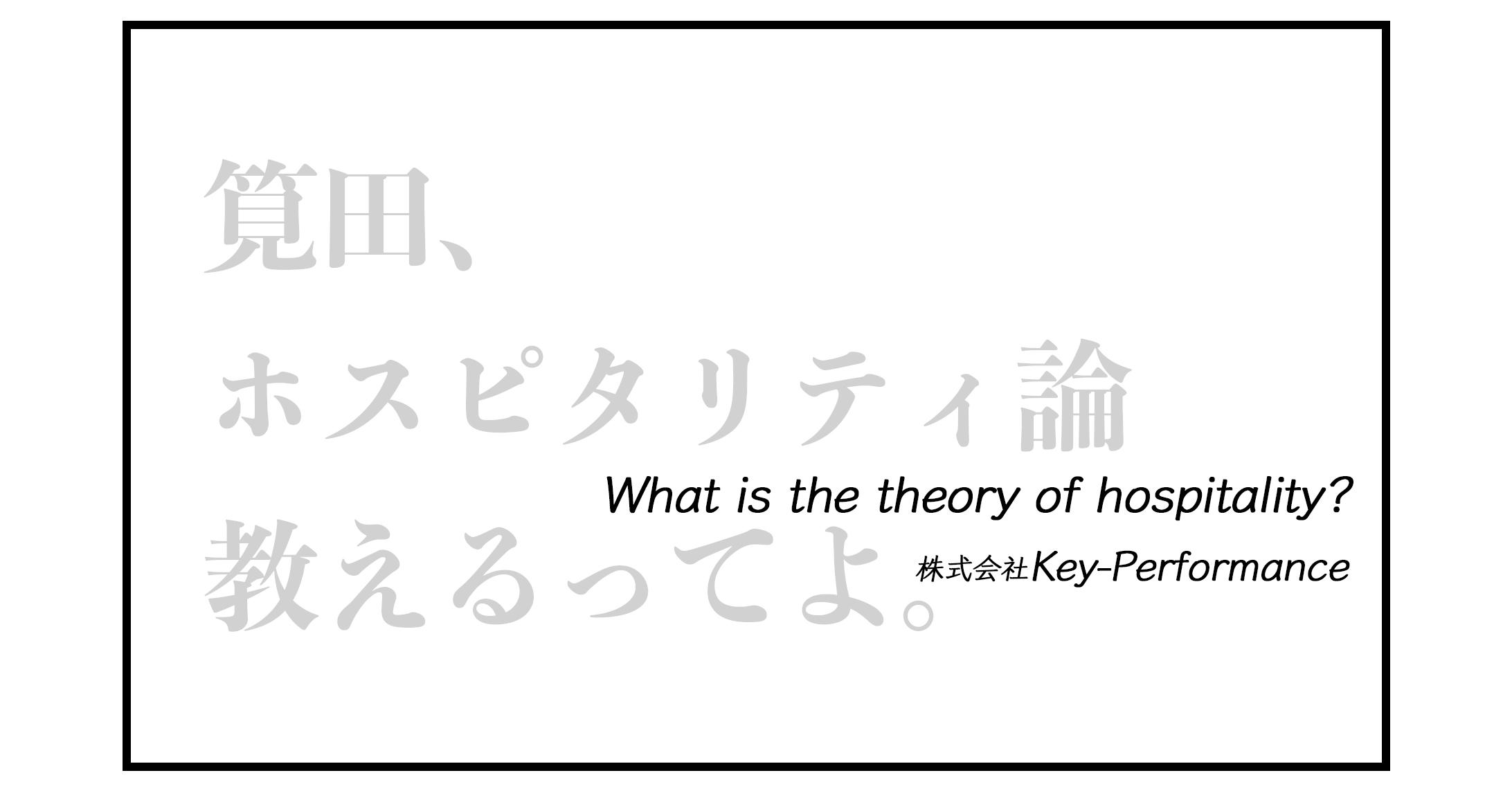 筧田のホスピタリティ論
