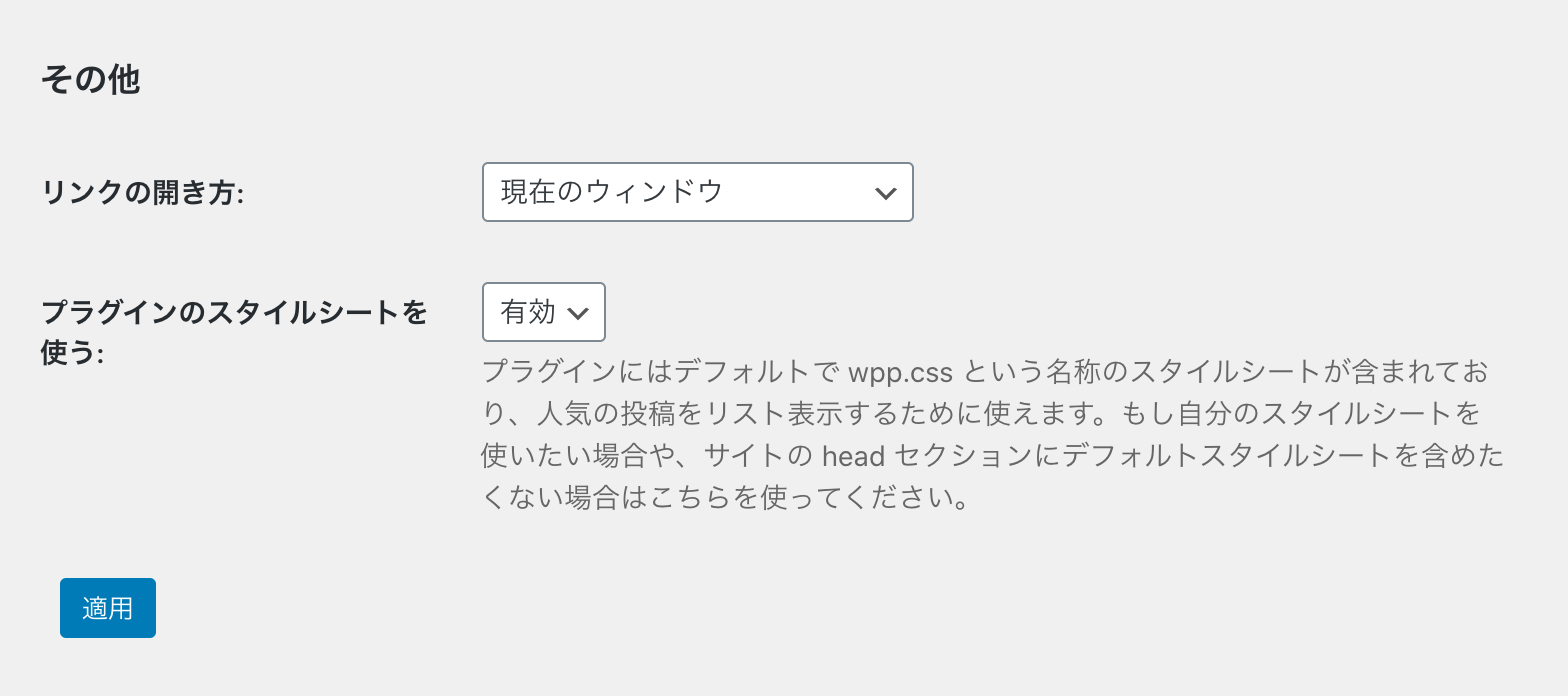 WordPress Popular Postsの設定 (その他)