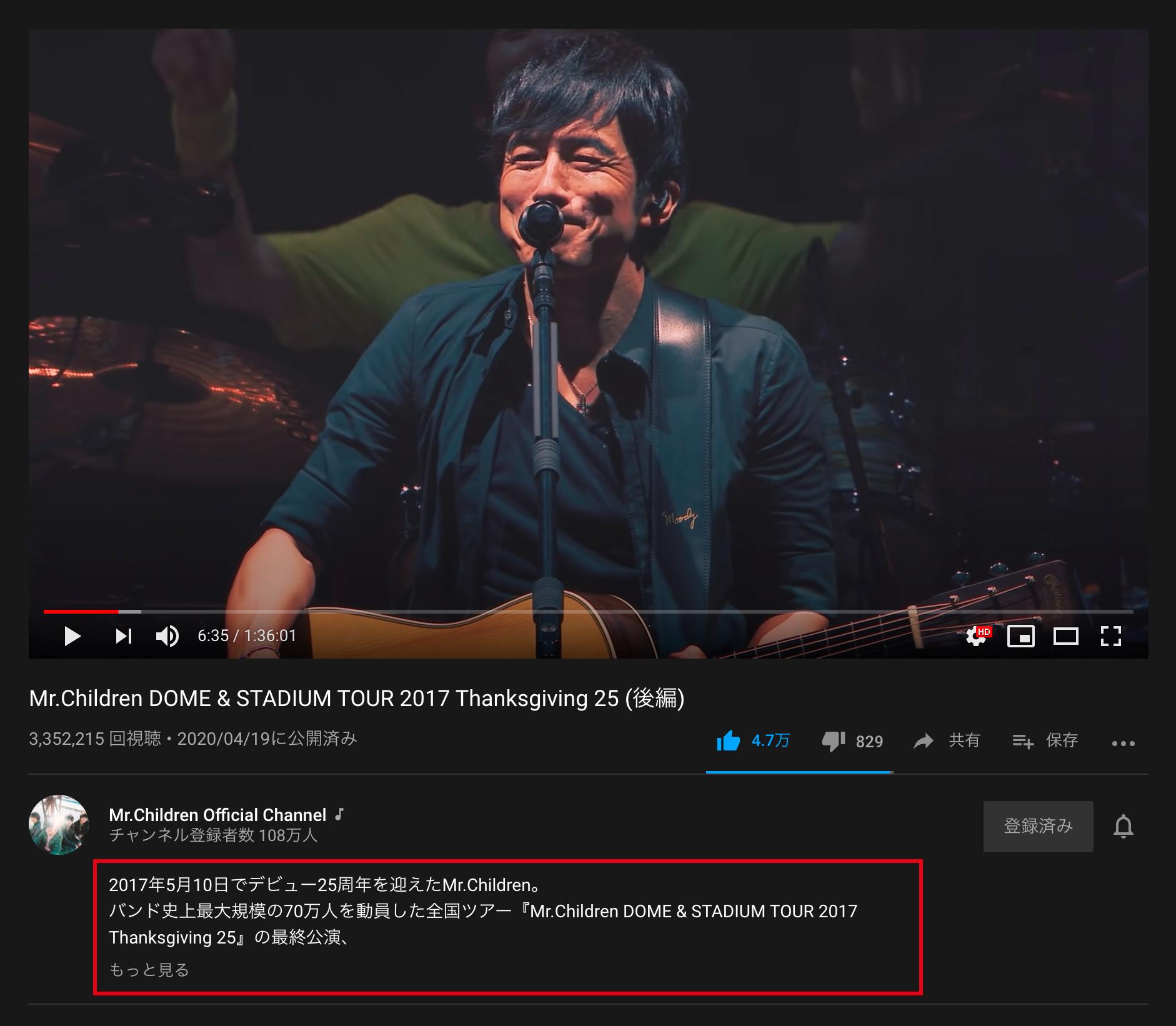 YouTube説明欄 (ページ)