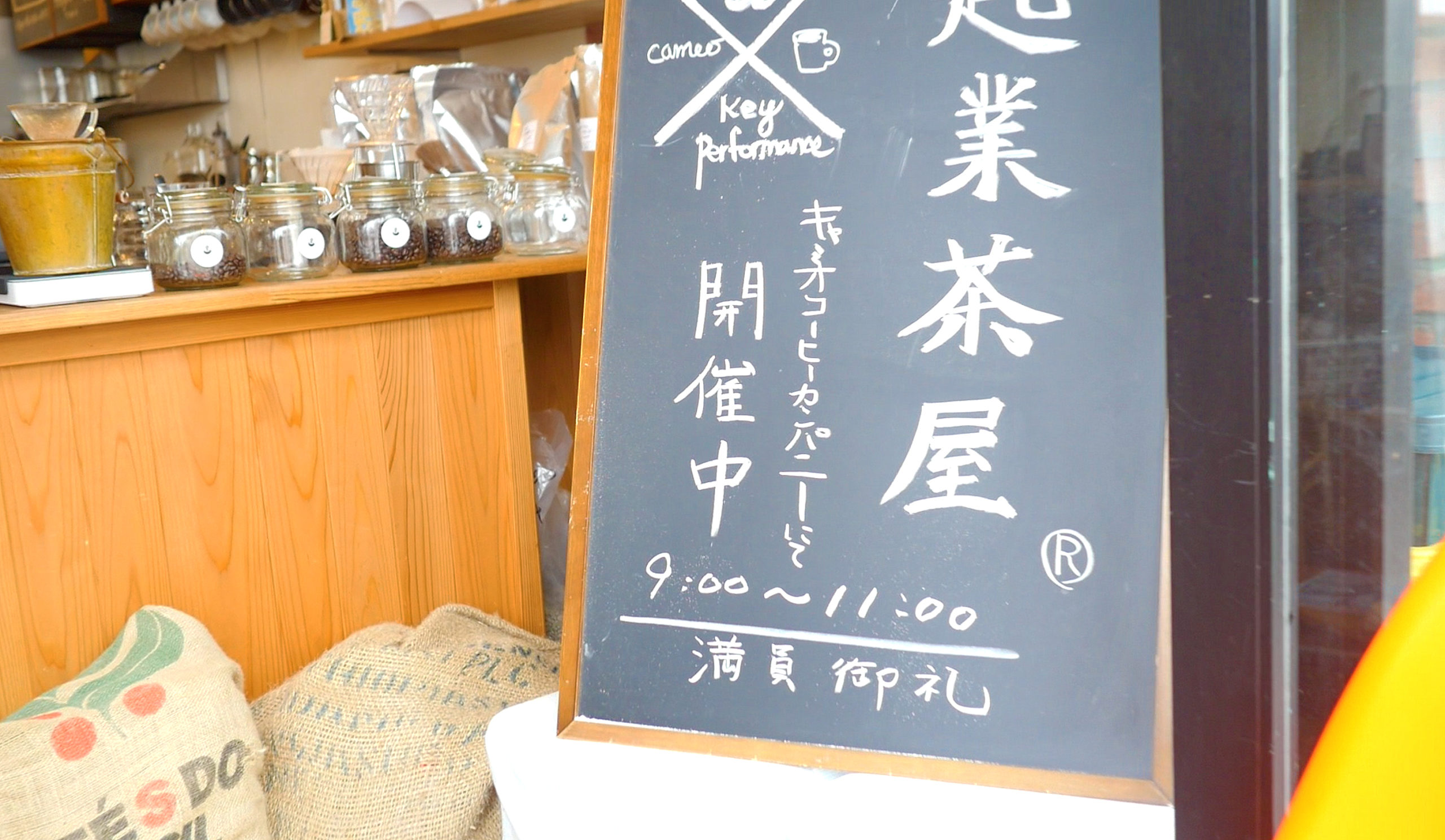 起業茶屋® at CAMEO COFFEE COMPANY