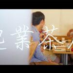 起業茶屋 at CAMEO COFFEE COMPANY