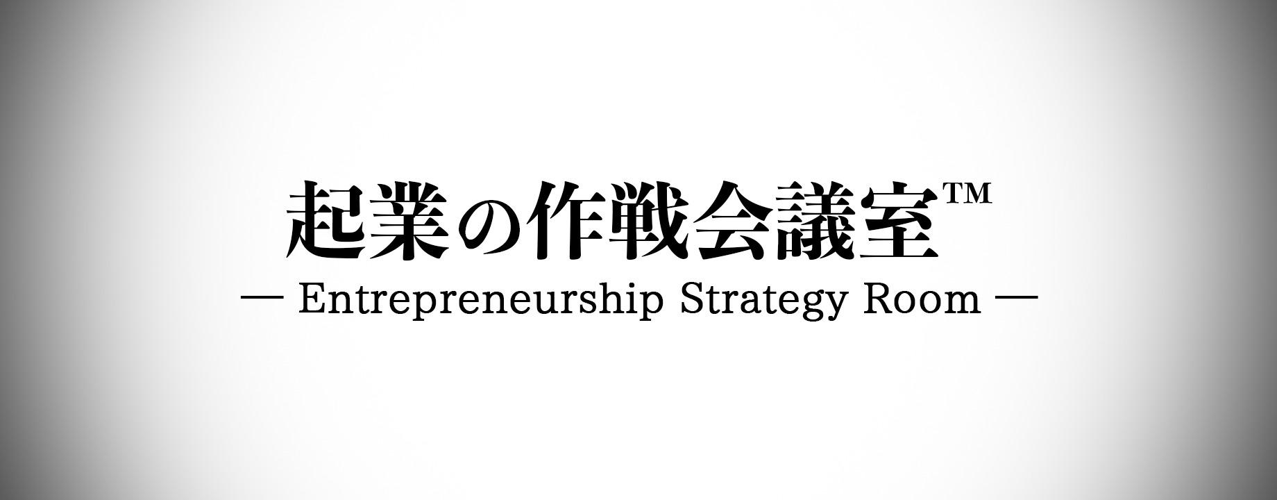 起業の作戦会議室™