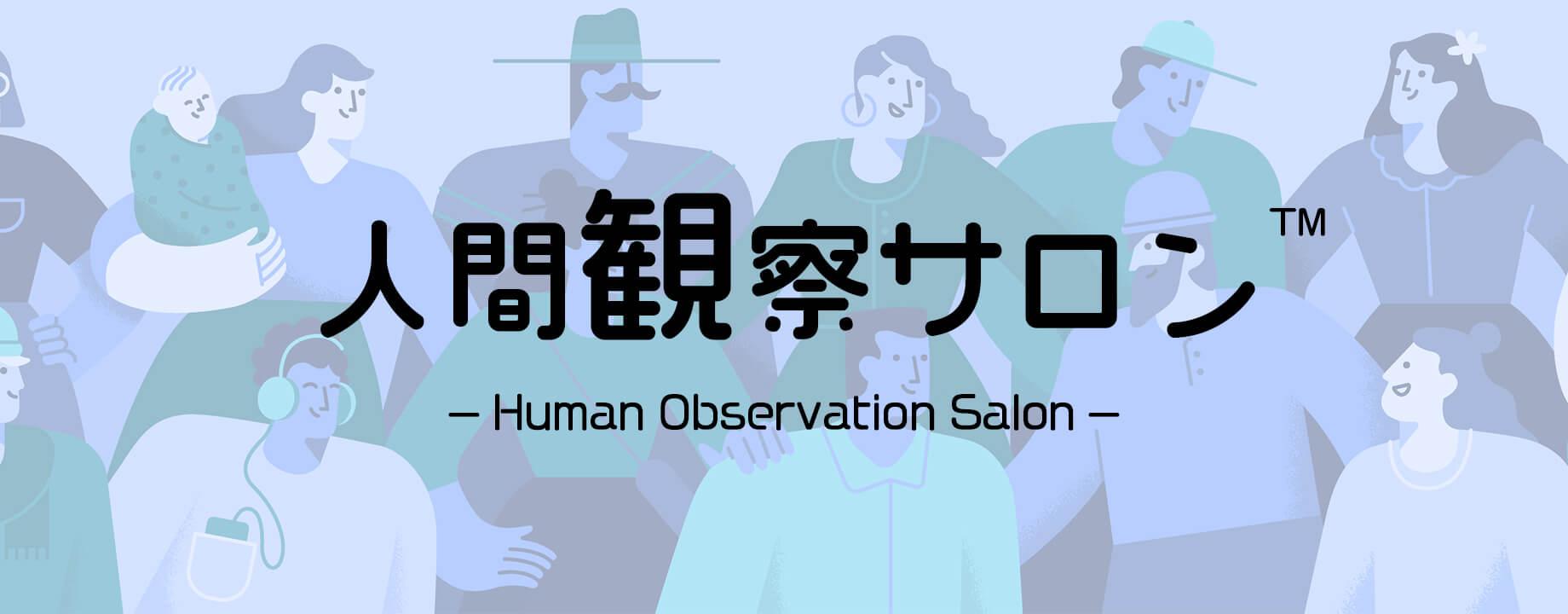 人間観察サロン™